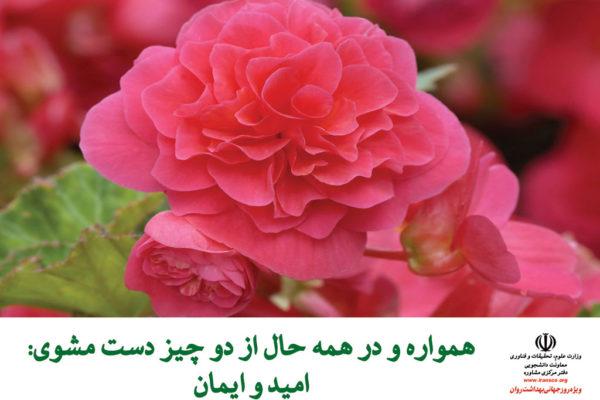 Omid-Va-Iman